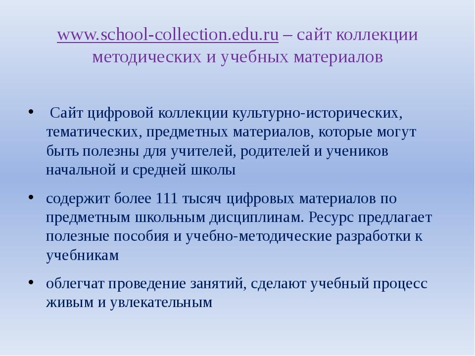 www.school-collection.edu.ru – сайт коллекции методических и учебных материал...