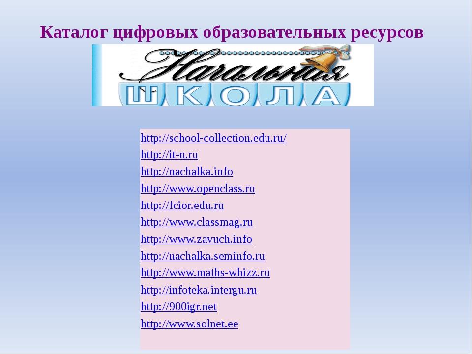 Каталог цифровых образовательных ресурсов http://school-collection.edu.ru/ h...