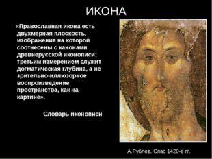 ИКОНА «Православная икона есть двухмерная плоскость, изображения на которой с