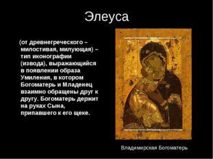 Элеуса (от древнегреческого – милостивая, милующая) – тип иконографии (извода