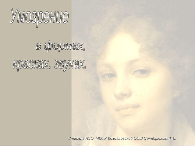 Учитель ИЗО МБОУ Богдановской СОШ Синебрюхова Т.В.