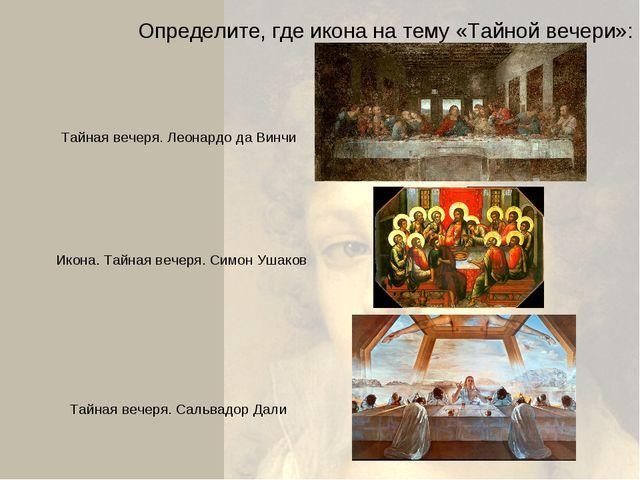 Определите, где икона на тему «Тайной вечери»: Тайная вечеря. Леонардо да Вин...