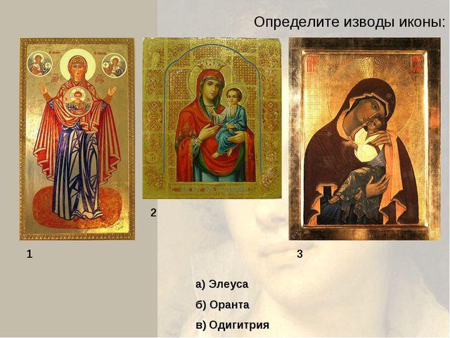 Определите изводы иконы: 1 2 3 а) Элеуса б) Оранта в) Одигитрия