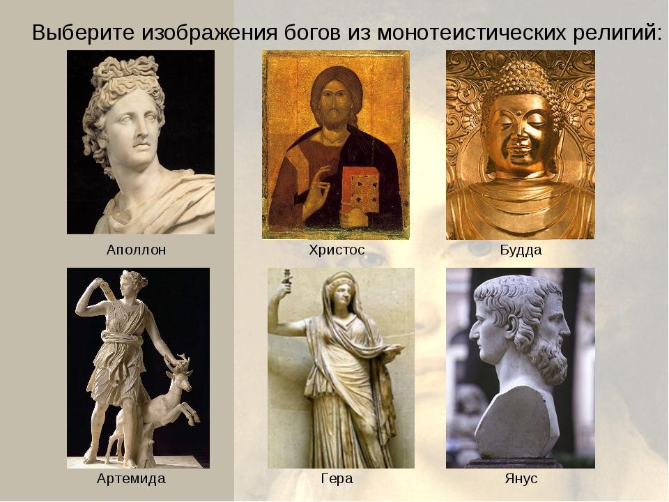 Выберите изображения богов из монотеистических религий: Артемида Аполлон Будд...