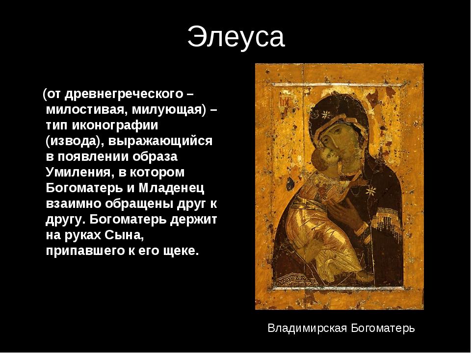 Элеуса (от древнегреческого – милостивая, милующая) – тип иконографии (извода...