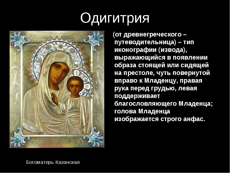 Одигитрия (от древнегреческого – путеводительница) – тип иконографии (извода)...