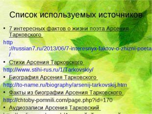 Список используемых источников 7 интересных фактов о жизни поэта Арсения Тарк