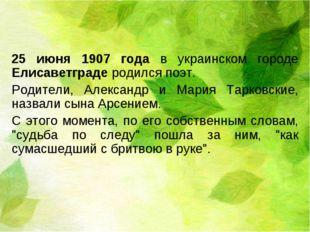 25 июня 1907 года в украинском городе Елисаветграде родился поэт. Родители, А