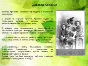 Детство Арсения Тарковского проходило в творческой атмосфере. С отцом и старш