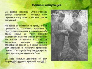 Во время Великой Отечественной войны Тарковский потерял ногу, перенеся ампута