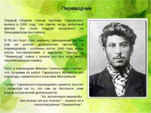 Первый сборник стихов Арсения Тарковского вышел в 1962 году, том самом, когда