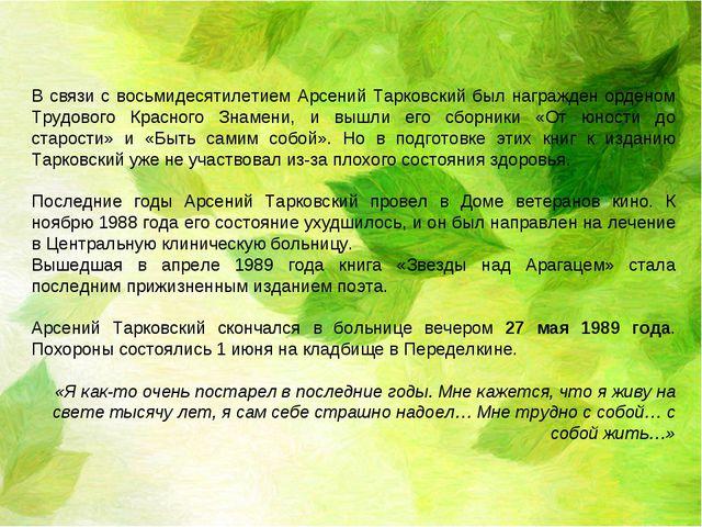 В связи с восьмидесятилетием Арсений Тарковский был награжден орденом Трудово...