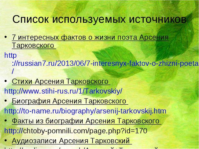 Список используемых источников 7 интересных фактов о жизни поэта Арсения Тарк...