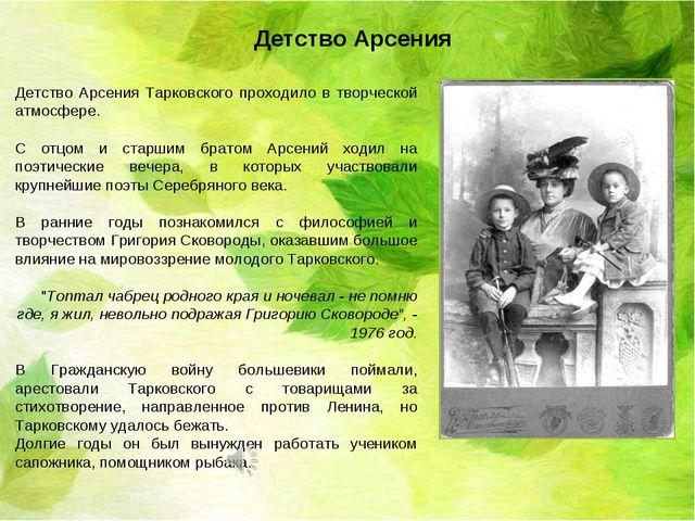 Детство Арсения Тарковского проходило в творческой атмосфере. С отцом и старш...
