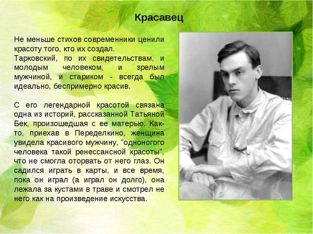 Не меньше стихов современники ценили красоту того, кто их создал. Тарковский,...