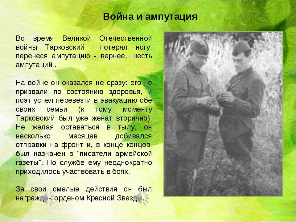 Во время Великой Отечественной войны Тарковский потерял ногу, перенеся ампута...