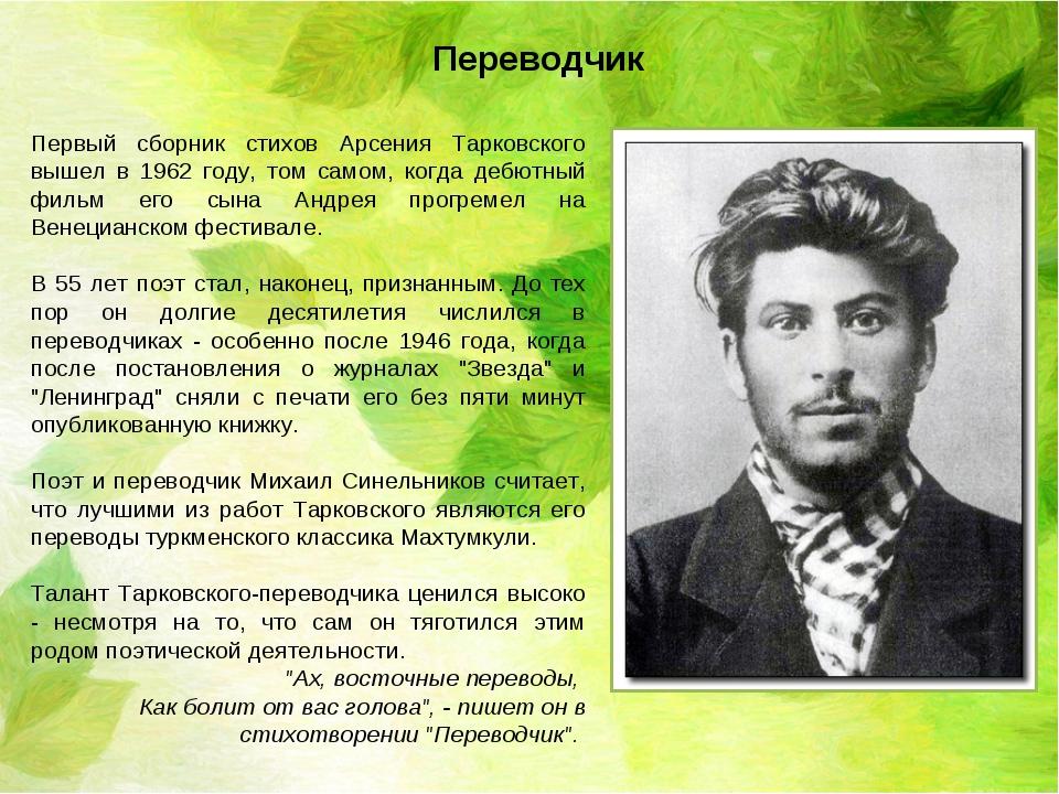 Первый сборник стихов Арсения Тарковского вышел в 1962 году, том самом, когда...