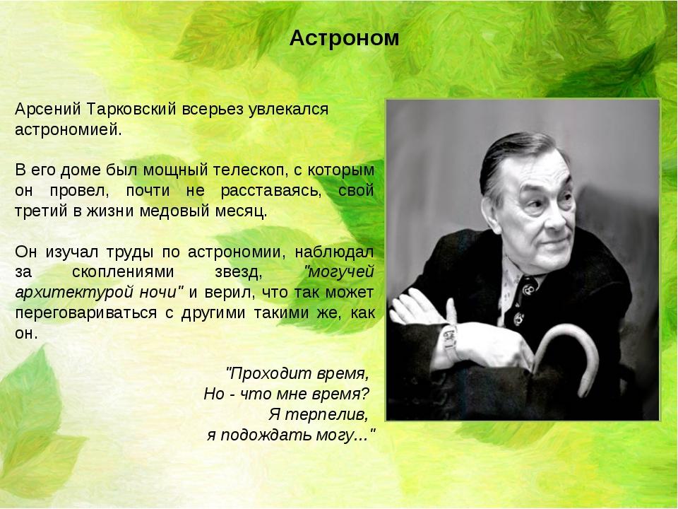 Арсений Тарковский всерьез увлекался астрономией. В его доме был мощный телес...
