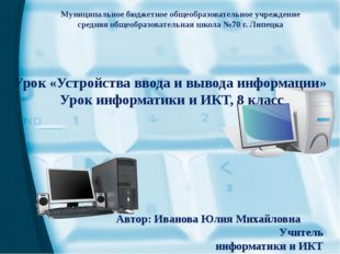 Урок «Устройства ввода и вывода информации» Урок информатики и ИКТ, 8 класс М