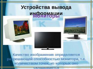 Устройства вывода информации Качество изображения определяется разрешающей сп