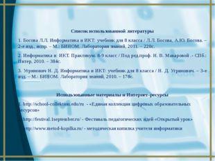 Список использованной литературы 1. Босова Л.Л. Информатика и ИКТ: учебник