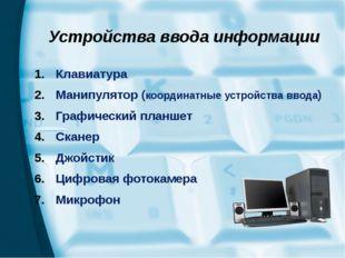 Устройства ввода информации Клавиатура Манипулятор (координатные устройства в