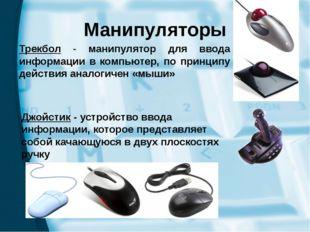 Манипуляторы Трекбол - манипулятор для ввода информации в компьютер, по принц