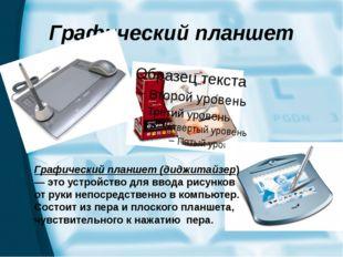 Графический планшет Графический планшет (диджитайзер) — это устройство для вв