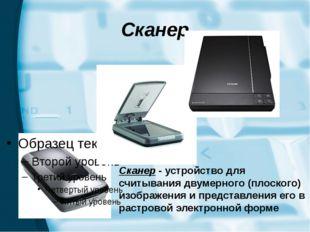 Сканер Сканер - устройство для считывания двумерного (плоского) изображения и