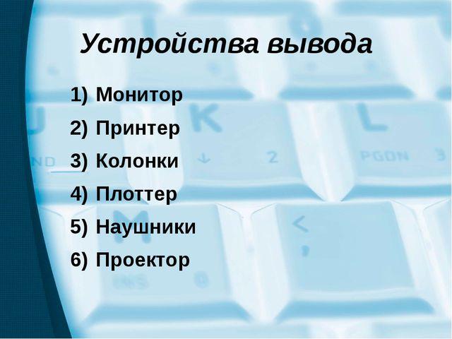 Устройства вывода Монитор Принтер Колонки Плоттер Наушники Проектор