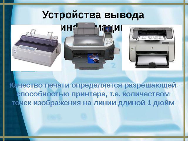 Устройства вывода информации Качество печати определяется разрешающей способн...