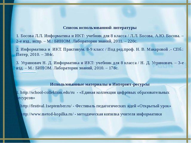 Список использованной литературы 1. Босова Л.Л. Информатика и ИКТ: учебник...