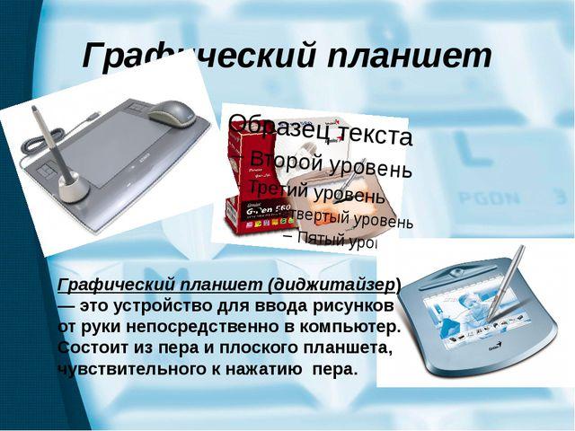 Графический планшет Графический планшет (диджитайзер) — это устройство для вв...