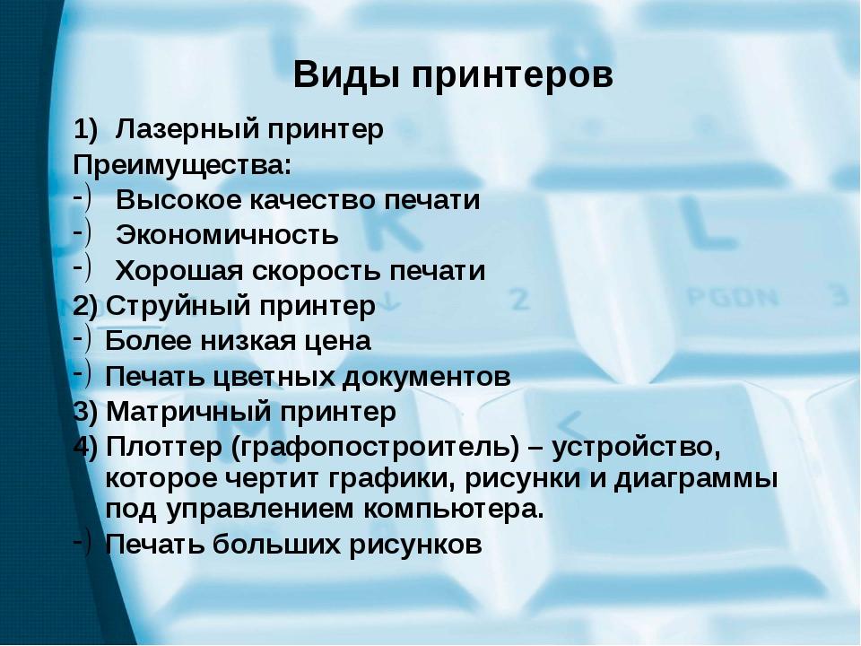 Лазерный принтер Преимущества: Высокое качество печати Экономичность Хорошая...
