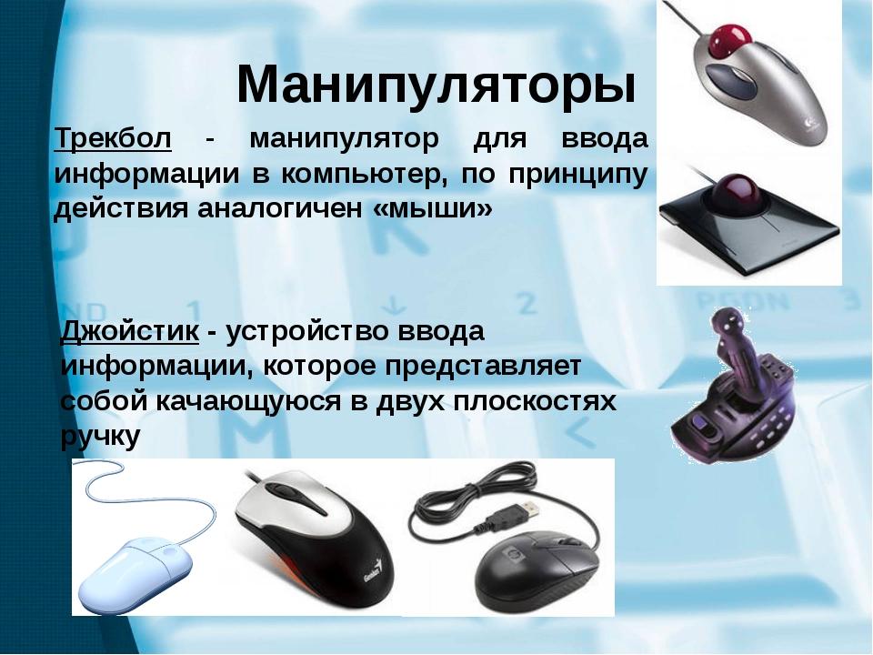 Манипуляторы Трекбол - манипулятор для ввода информации в компьютер, по принц...