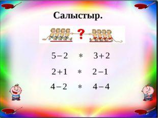 7 «Құлпынайды ыдысқа сал» 6+1 2+5 3+4 7-0 4+3 2+4 7+0 5+2
