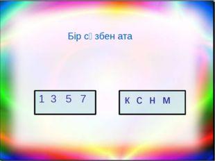 """2+0 4-1 7-3 4+1 8-3 5+2 ОЙЫН: """"Қоянға көмектесейік!"""" 7 5 4 3 2 5"""