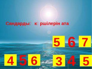 Сандардың көршілерін ата 4 5 6 4 6 3 5 7 5