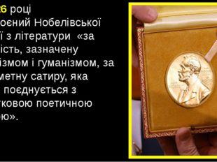 У 1926 році удостоєнийНобелівської премії з літератури «за творчість, зазнач