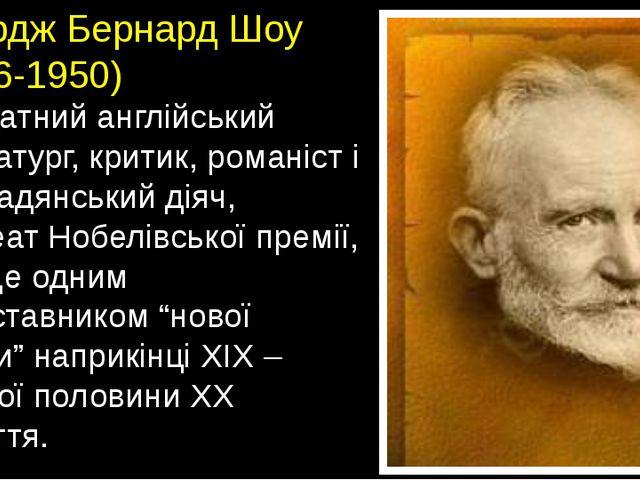 Джордж Бернард Шоу (1856-1950) – видатний англійський драматург, критик, рома...