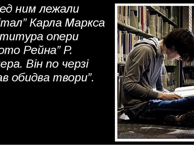 """""""Перед ним лежали """"Капітал"""" Карла Маркса і партитура опери """"Золото Рейна"""" Р...."""
