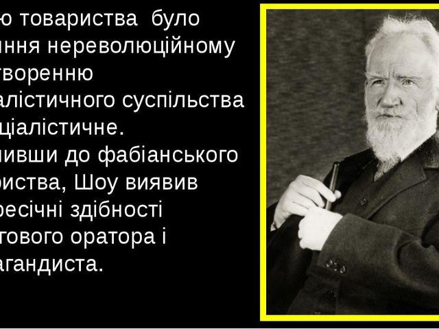 Метою товариства було сприяння нереволюційному перетворенню капіталістичного...