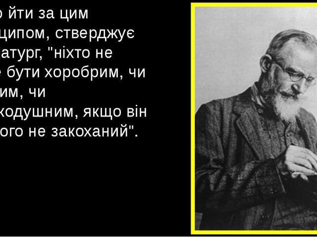 """Якщо йти за цим принципом, стверджує драматург, """"ніхто не може бути хоробрим,..."""