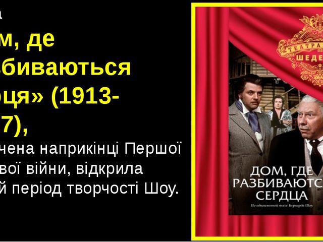 """П'єса """"Дім, де розбиваються серця» (1913-1917), закінчена наприкінці Першої с..."""