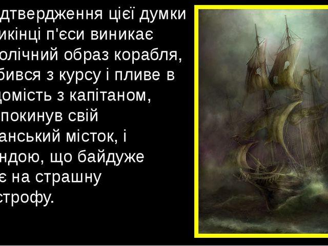 На підтвердження цієї думки наприкінці п'єси виникає символічний образ корабл...