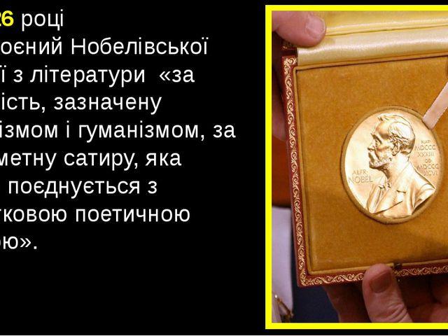 У 1926 році удостоєнийНобелівської премії з літератури «за творчість, зазнач...