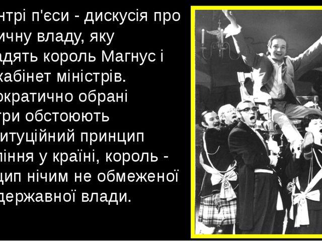 У центрі п'єси - дискусія про політичну владу, яку провадять король Магнус і...