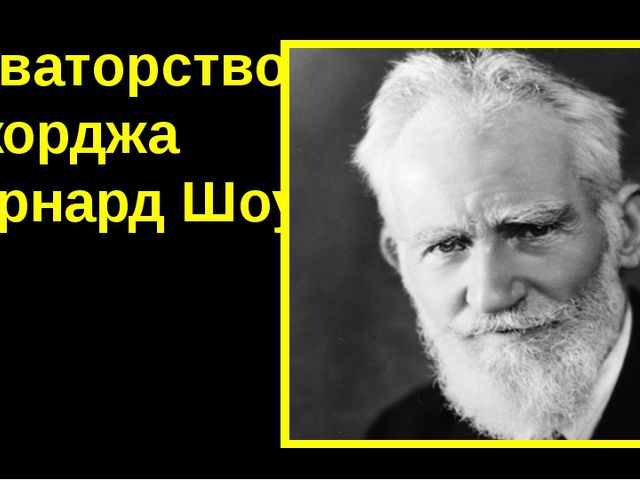 Новаторство Джорджа Бернард Шоу