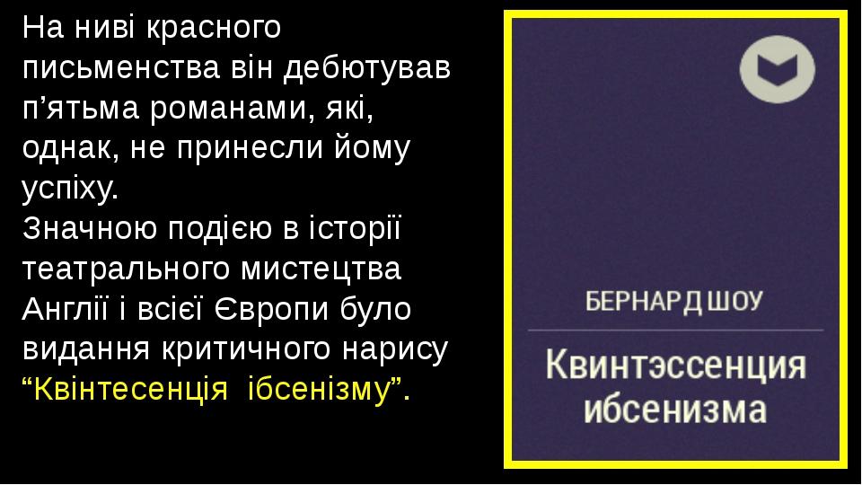 На ниві красного письменства він дебютував п'ятьма романами, які, однак, не п...
