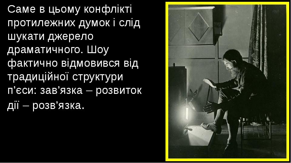 Саме в цьому конфлікті протилежних думок і слід шукати джерело драматичного....